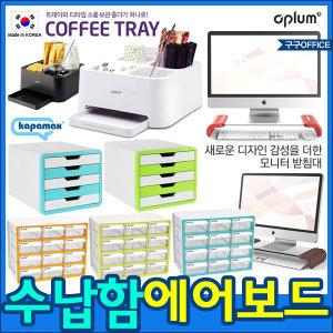서류함 정리함 멀티케이스 프라노 에어보드 커피정리