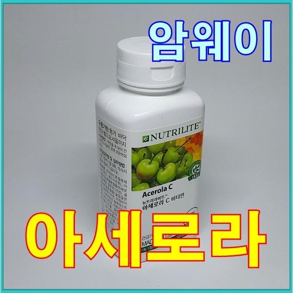 암웨이 아세로라C (300정) 비타민C