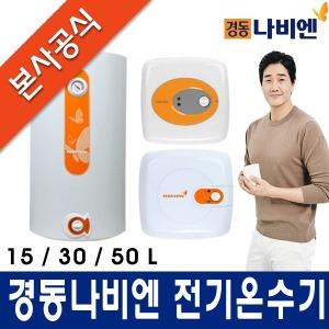 (본사공식특화점) 경동나비엔 전기온수기(15/30/50L)