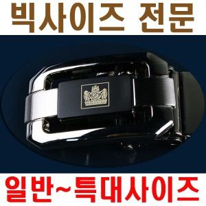 고급가죽 자동정장 남성벨트/빅사이즈 전문/특대 일반
