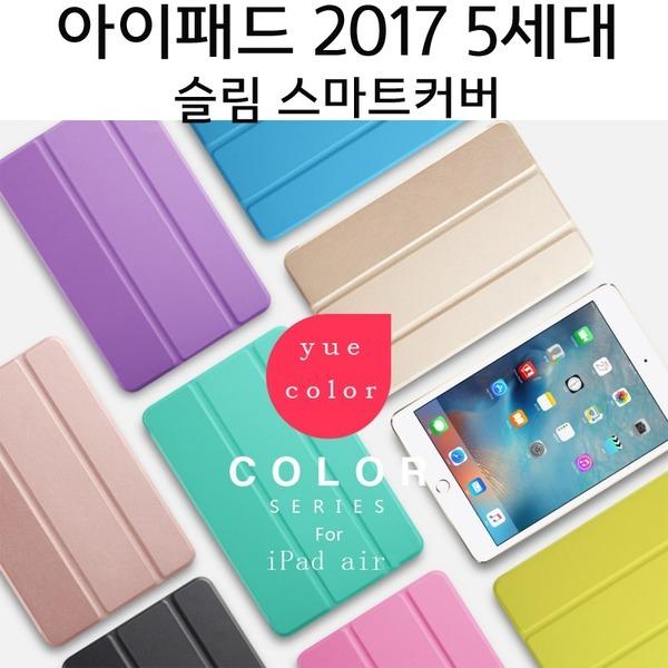아이패드 5세대 2017 컬러 슬림 스마트커버 케이스