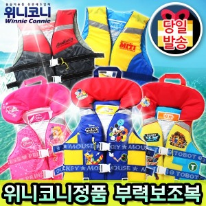 국산정품 구명조끼/유아용 아동 어린이 성인용/낚시