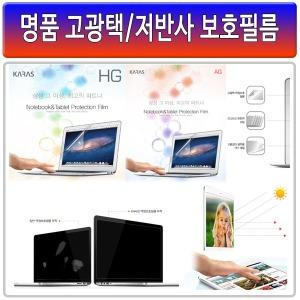 한성 Gadgetbook G16 HG고광택/AG저반사 액정보호필름