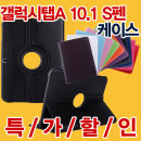 갤럭시탭A6 10.1 턴케이스/SM-P580/P585/다이어리/S펜