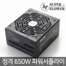 SuperFlower SF-650F14MT LEADEX SILVER 정격파워