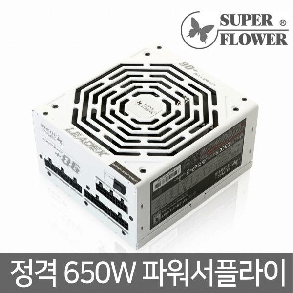 SuperFlower SF-650F14MT LEADEX SILVER WHITE 파워