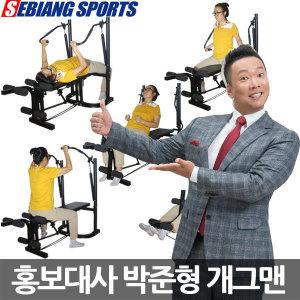 벤치프레스 아령역기 운동기구 헬스기구 레그익스텐션