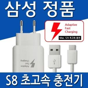 삼성정품 갤럭시S8/S8플러스 초고속충전기+정품케이블