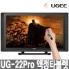유지코리아 UGEE UG-22 PRO 액정타블렛 디지타이저.