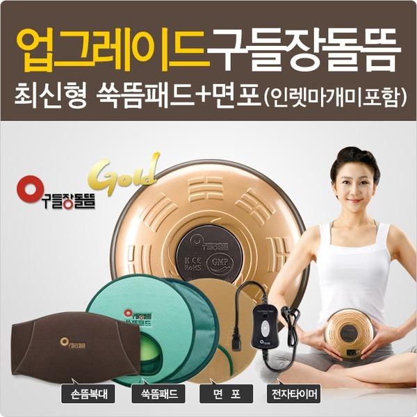 구들장돌뜸 공장정품판매 구들장 돌뜸 골드 세트