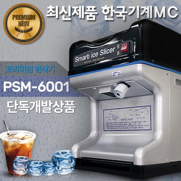 무료배송/PSM-6001/빙수기/빙삭기/팥빙수기계