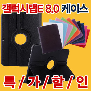 갤럭시탭E 8.0 턴케이스/SM-T375/회전케이스/다이어리