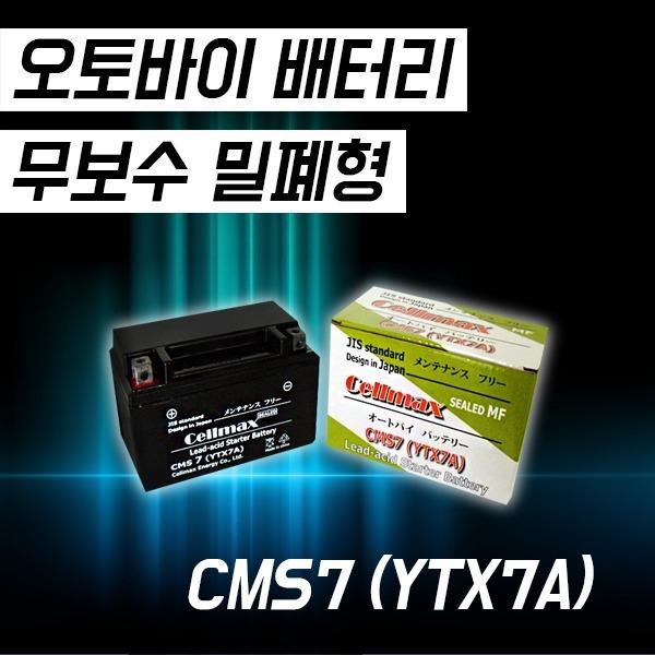 CMS7 오토바이 밧데리 YTX7A 배터리 12V 6Ah BATTERY