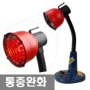 추천21 적외선치료기 온열조사기 필립스램프 통증완화