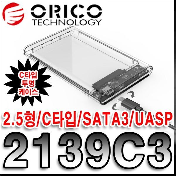 -오리코 판매점- ORICO C타입 2139C3 투명 외장케이스