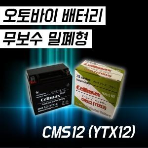 CMS12 Battery 오토바이 밧데리 YTX12 12V10Ah 배터리