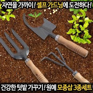 주말농장 원예용품 모종삽 3종세트/호미 곡괭이 꽃삽