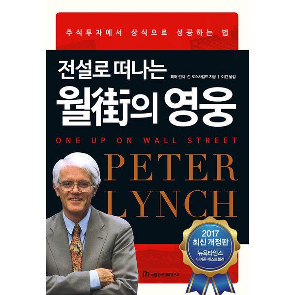 전설로 떠나는 월가의 영웅  국일증권경제연구소   피터 린치  존 로스차일드