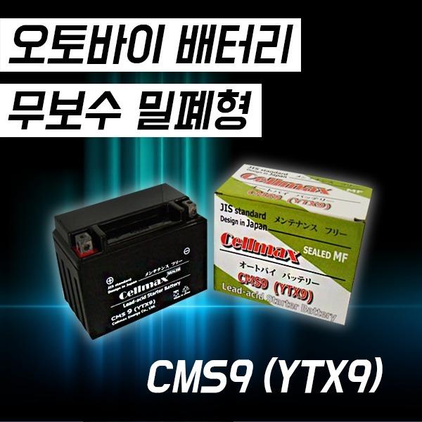 CMS9 Battery 오토바이 밧데리 YTX9-BS 12V8Ah 배터리
