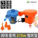 215W 전동에어펌프 공기주입기 가정용 차량용 튜브