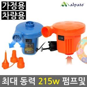 215W 전동에어펌프/공기주입기/가정용/차량용/튜브