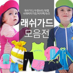 어린이 수영복 래쉬가드 래시가드 유아 아기 스윔슈트