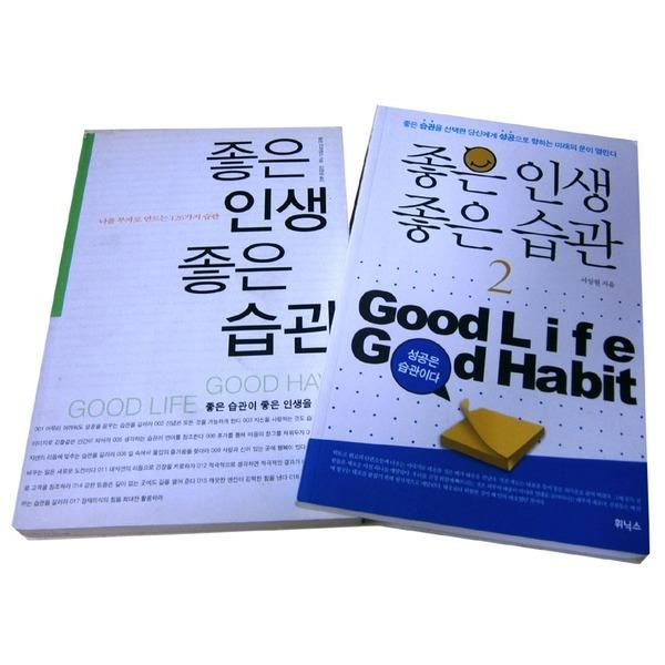 좋은 인생 좋은 습관 1~2 (전2권)-성공습관 126가지