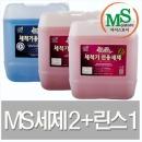 마이스토어 명품식기세척기세제(2개)+린스(1개) 세트
