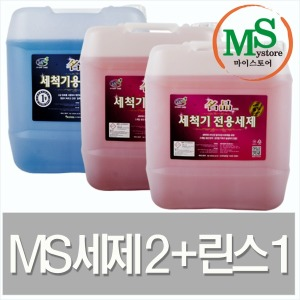 MS명품식기세척기세제(2개)+린스(1개) 세트구성