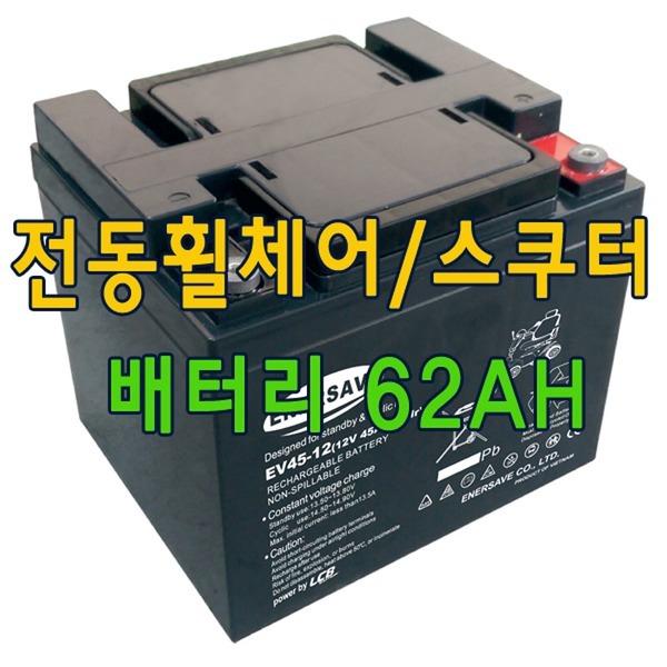전동휠체어배터리 전동스쿠터배터리62AH 장애인스쿠터