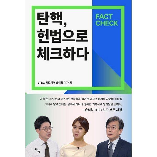 탄핵  헌법으로 체크하다 : FACT CHECK