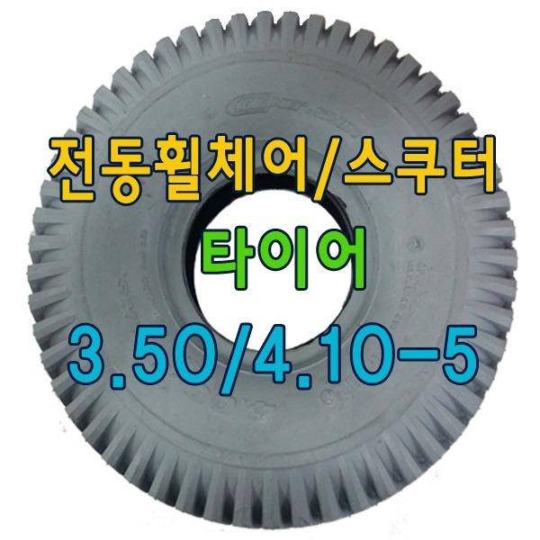 전동스쿠터타이어  4.10/3.50-5 장애인스쿠터타이어