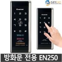 EN-250터치스크린/도어락/번호키/전자키/현관키