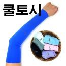 FW무봉제쿨토시/자외선차단쿨토시/스포츠토시/팔토시