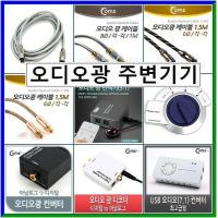 고급 오디오광 모음-케이블 컨버터 선택기 분배기