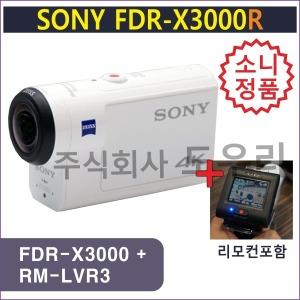 소니정품 FDR-X3000R 리모트키트 액션캠/도우리