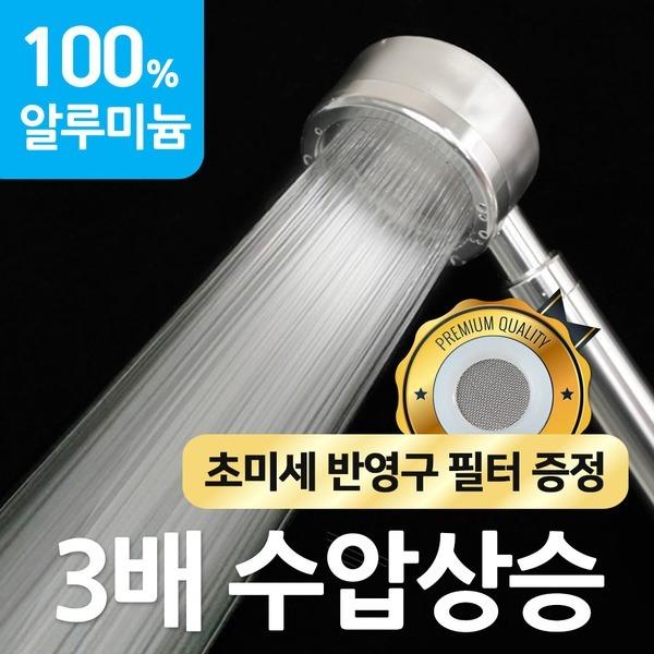 (무배) 3배 수압 상승 샤워기 울트라X3000 샤워 헤드