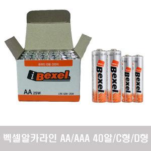 벡셀알카라인/무료배송/AA/AAA형40알/C/D/9V건전지