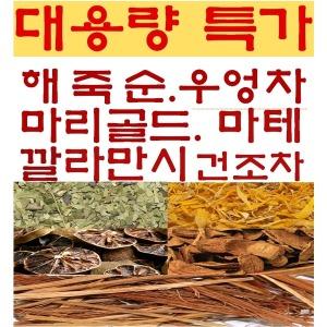 대용량특가)해죽순1kg/우엉차/마리골드/마테/깔라만시