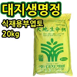 (대지생명정-20kg) 조경수 식재(이식용)부엽토