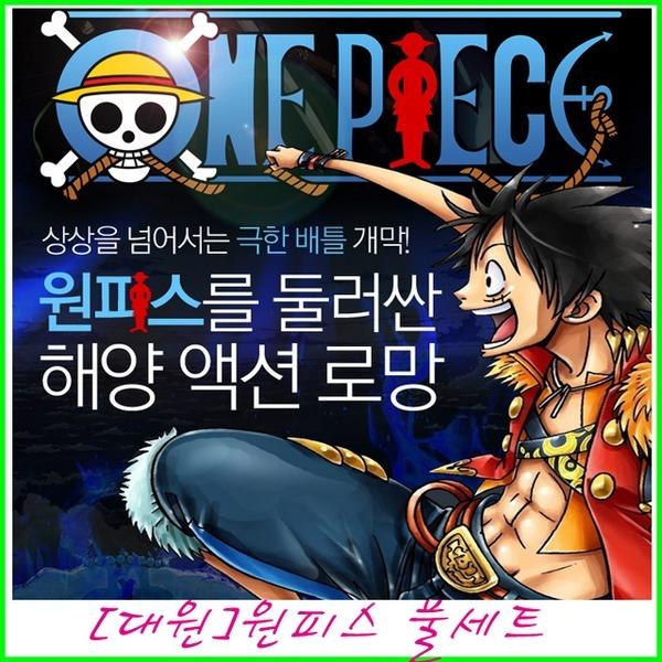 전84권/2019년/대원씨아이/New 원피스 ONE PIECE/전84/정품/새책/대원씨아이/원피스/ONEPIECE/K9