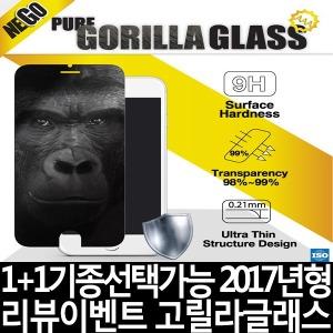 3D풀커버 강화유리 갤럭시S8플러스 S7 아이폰7 V20 G6