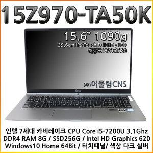 LG정품 15Z970-TA50K i5/8G/256G/터치/올데이/WIN10