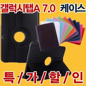 갤럭시탭A 7.0  턴케이스/SM-T280/회전/다이어리