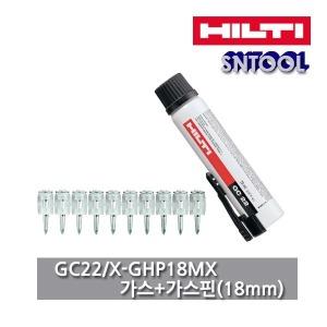 가스+가스핀/GC22+X-GHP18MX/GX120용/힐티가스핀/힐티