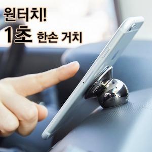 스마트폰거치대/차량용/휴대폰/자석/핸드폰/차량용품