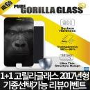 고릴라강화유리 갤럭시S8플러스 아이폰7 V20 G6 노트7
