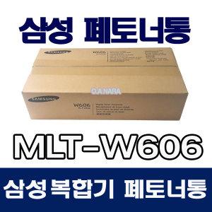 삼성 정품 토너회수통 MLT-W606 SCX-8025ND 폐토너통