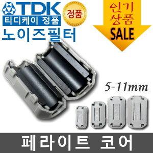 TDK/정품/페라이트/코어/자석/노이즈/잡음/제거/필터