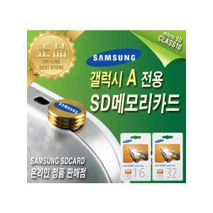 (정품보장) 갤럭시A 전용 SD메모리카드